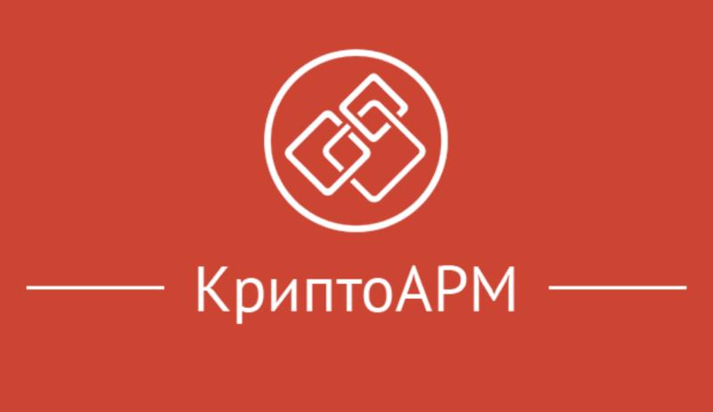 Лицензия КриптоАРМ 5 (бессрочная)
