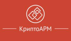 Лицензия КриптоАРМ ГОСТ (годовая)